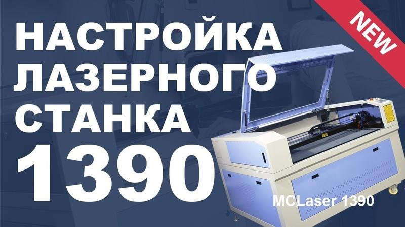 Настройка ЛАЗЕРНОГО СТАНКА 1390 ЧПУ MCLaser