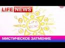 Сегодня солнечное затмение совпадает со Всемирным днем счастья