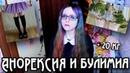 АНОРЕКСИЯ И БУЛИМИЯ МОЯ УЖАСНАЯ ИСТОРИЯ ПОХУДЕНИЯ - 20 кг