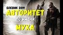 НОВЕЙШИЙ БОЕВИК 2019 в законе АВТОРИТЕТ ПО ИМЕНИ МУХА Русские боевики 2019 новинки HD