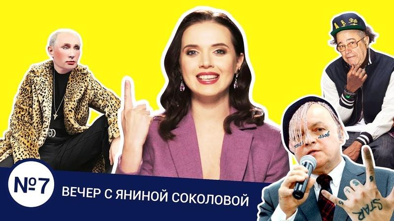Вечер 7 Почему границу с Россией стоит охранять Путин-шерхан Рэп-баттл Киселев vs Петросян