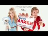 SuperАлиби Alibi.com Дублированный трейлер