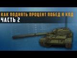 World of Tanks как поднять статистику и кпд [wot-vod.ru]