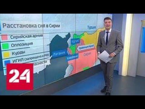 Сирия расстановка сил в регионе - Россия 24