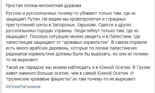 Главари террористов отказались от перемирия и рассказали об атаках на украинских военнослужащих - Цензор.НЕТ 6652