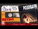 ✮ Stars of 90s ✮ Александр Розенбаум ✮ На Плантациях Любви ✮