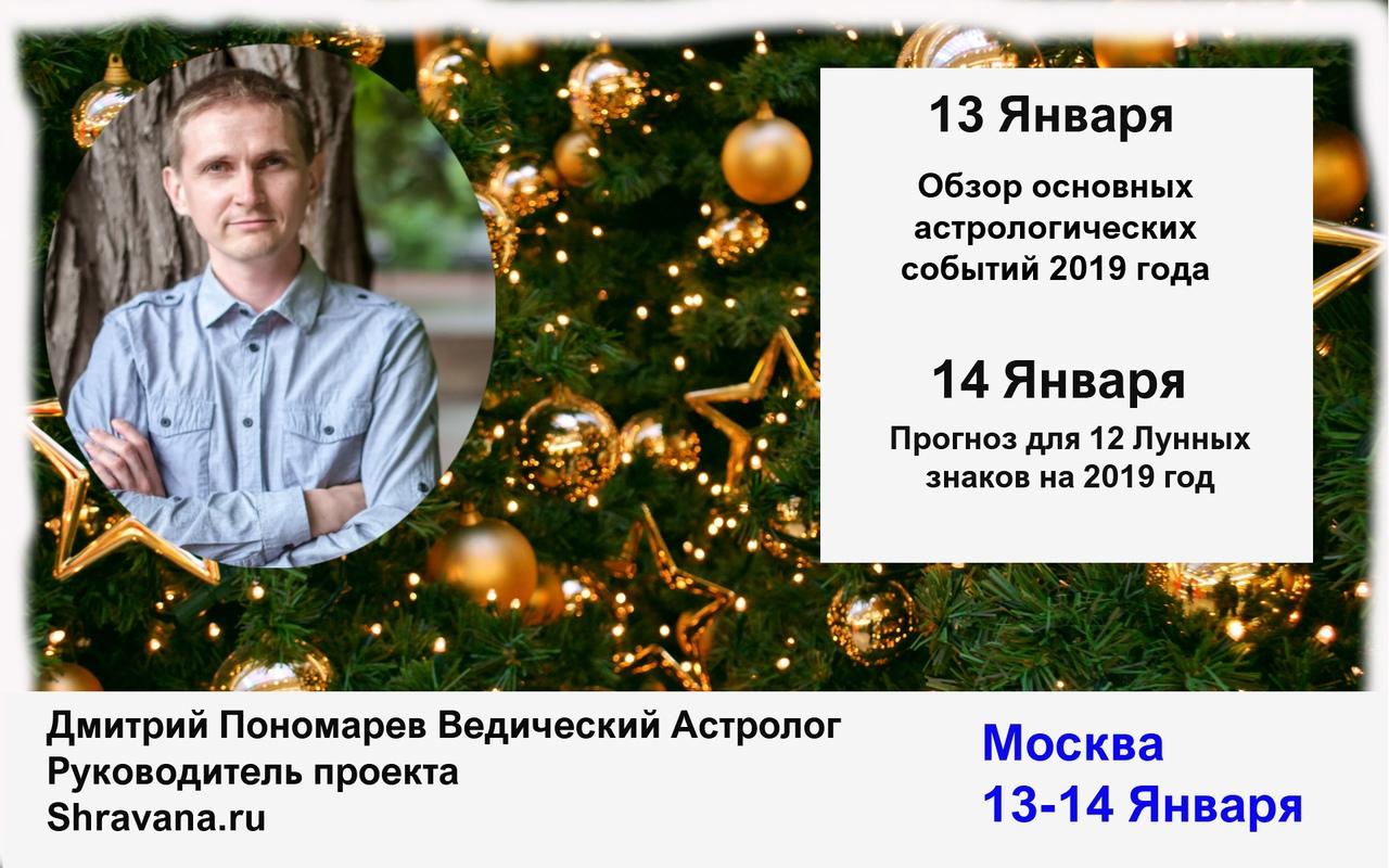 Афиша Дмитрий Пономарев 13-14 Января Москва