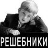 Решебники и ГДЗ - SLOVO.ws