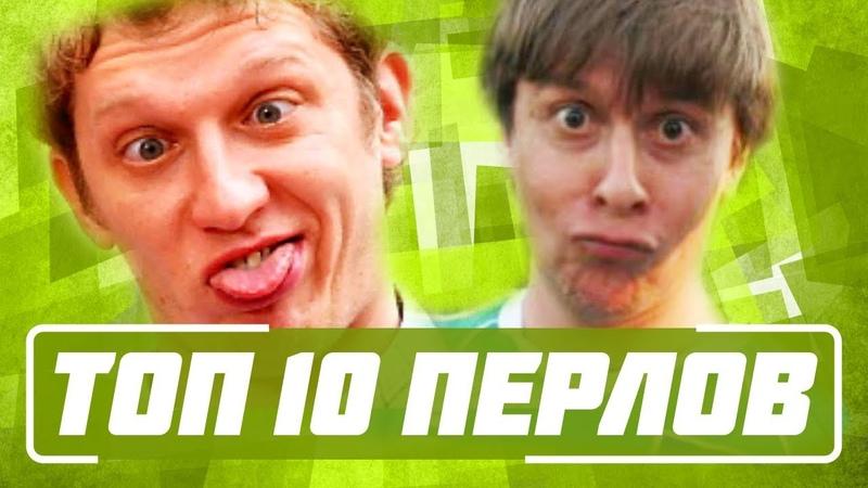ТОП 10 ПЕРЛОВ комментаторов