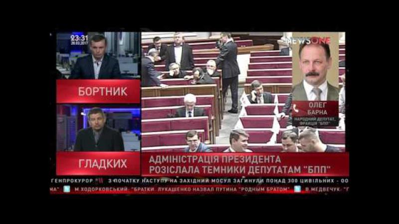 Гладких: я хочу увидеть декларации борцов с коррупцией и неподкупных журналистов 28.03.17