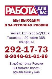 Подать объявление в газету работа для вас нижний новгород радиостанции днепропетровск свежие вакансии