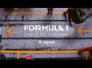 Формула 1: Гонять, чтобы выживать 8 серия / Formula 1: Drive to Survive (2019)