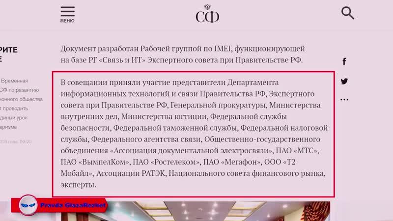 В России начнётся платная регистрация телефонов и планшетов - налог на телефон Pravda GlazaRezhet