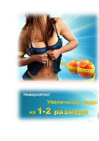 маленькая грудь - Маммология - бесплатная консультация. мне 19 лет у меня очень маленькая грудь.пользоваться силиконом