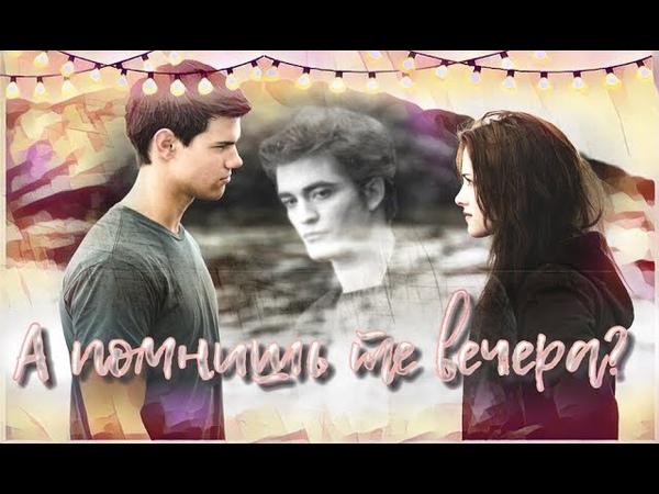 Edward/Bella/Jacob - А помнишь те вечера?
