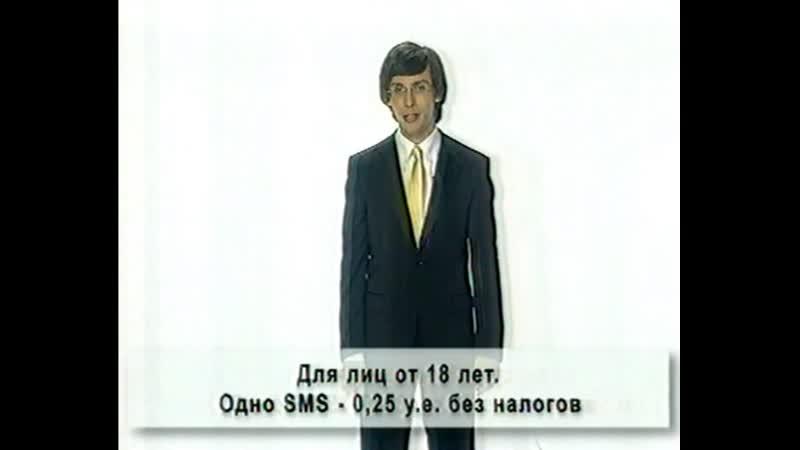 Промо-ролики Мобильного Миллионера (2004-2005 гг.)