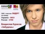 Владислав Курасов. Раскрутка на Russian Musicbox. Эфир 18.09.2013.
