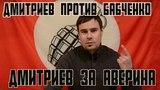 Дмитриев против Бабченко! Дмитриев за Аверина!