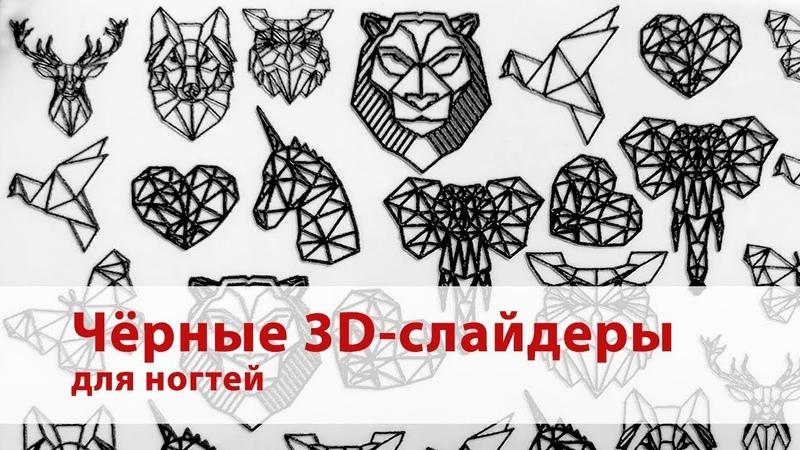 Чёрные 3D слайдеры Объемный слайдер дизайн для ногтей