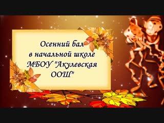 Осенний бал в начальной школе МБОУ