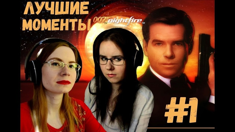 СМЕШНЫЕ МОМЕНТЫ с DOUBLE LET'S PLAY ● James Bond 007: Nightfire 1