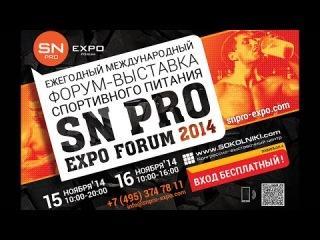 Выставка SN PRO EXPO FORUM 2014, 15-16 ноября