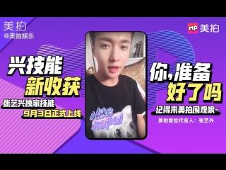 180831 EXO Lay Yixing @ 美拍 (Meipai App) on Weibo Update
