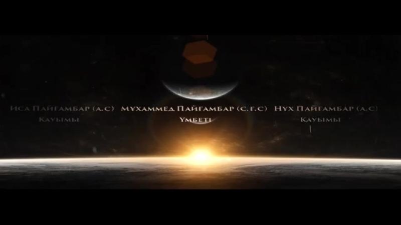 Қияметтегі Елшілердің Жиналуы -Ерлан Ақатаев ᴴᴰ.mp4
