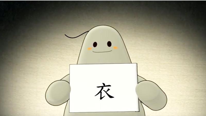 「漢字說故事」動畫 Ⅰ - 73 衣