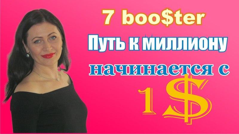 Как заработать в интернете 7booster