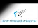 Реклама Кафедры Психологии и Педагогики