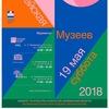 НОЧЬ МУЗЕЕВ - 2018 В ХУДОЖЕСТВЕННОМ МУЗЕЕ