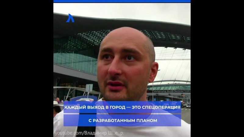 Жизнь Аркадия Бабченко после смерти   АКУЛА