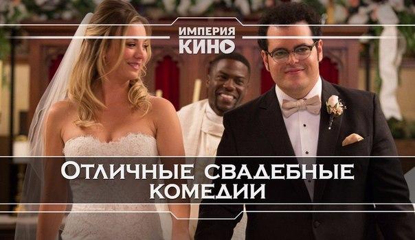Подборка отличных свадебных комедий, которые поднимут вам настроение на целый день.