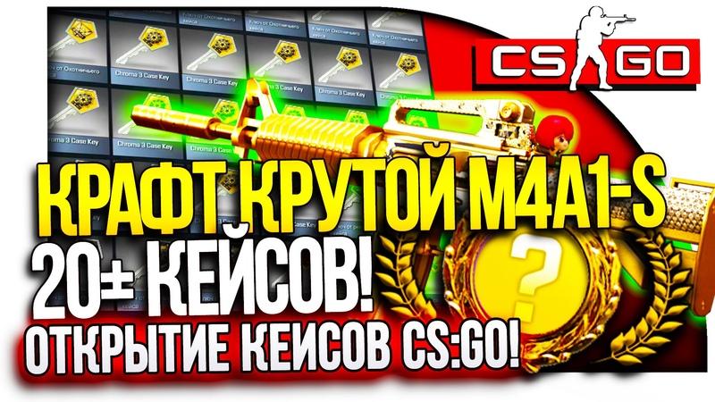 КРАФТ КРУТОЙ M4A1-S - МНОГО КЛЮЧЕЙ! - БОЛЬШОЕ ОТКРЫТИЕ КЕЙСОВ CS:GO!