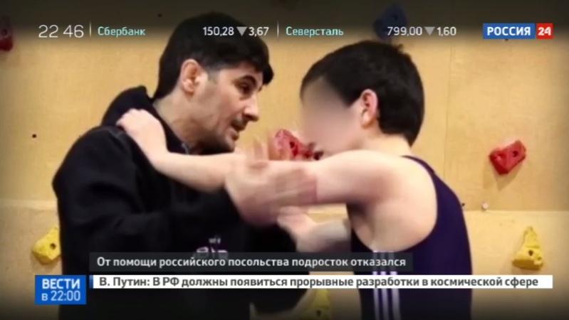 Новости на Россия 24 • 17-летнему россиянину грозит в Норвегии 15 лет тюрьмы