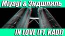 MIYAGI x ЭНДШПИЛЬ x KADI – IN LOVE