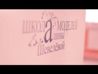Открытие Школы моделей Алины Шевелевой