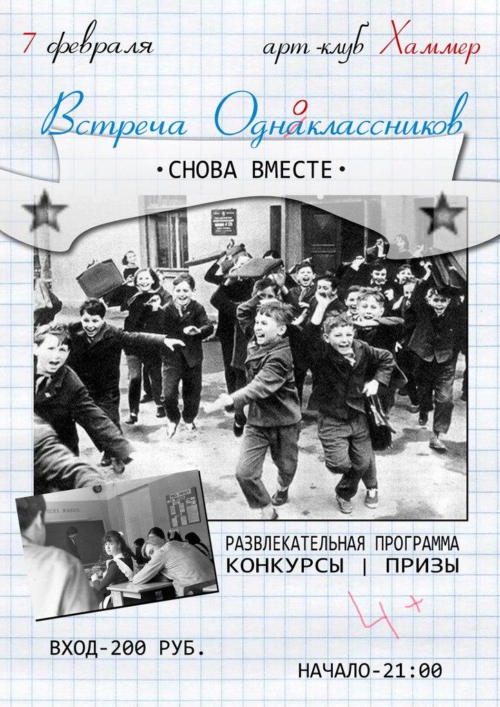 Афиша Коломна 7.02 / Встреча одноклассников / Хаммер