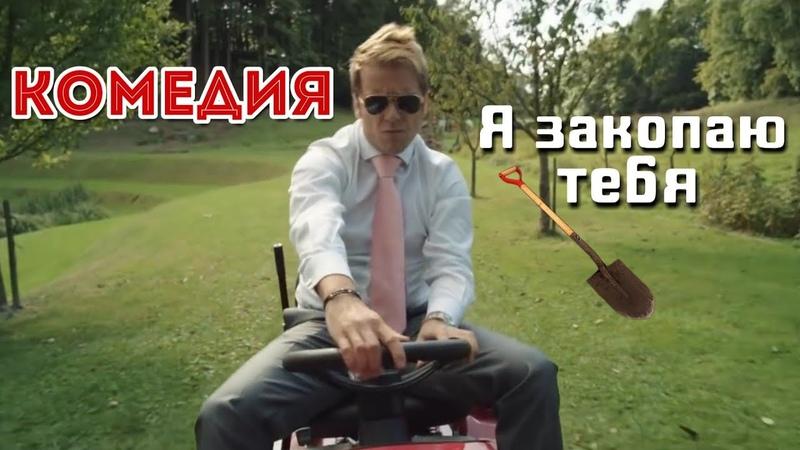 СУПЕР КОМЕДИЯ Я тебя закопаю Зарубежные комедии, фильмы HD » Freewka.com - Смотреть онлайн в хорощем качестве