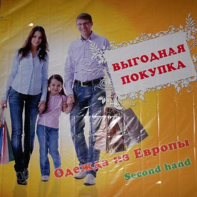 bda5728b06f1 Нефтеюганск - Секонд Хенд Одежда из Европы   ВКонтакте