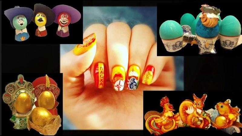 💒 Дизайн ногтей к празднику Пасха 💒 design nails to the brighter holiday Easter 💒