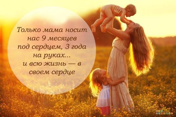 Только мама носят нас 9 месецов под сердцем 3 года на руках и всю жизнь в своем сердце