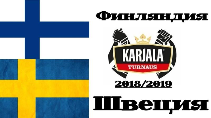Еврохоккейтур 18/19 Кубок Карьяла Финляндия-Швеция (11.11.2018)