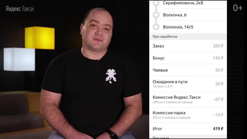Яндекс Водитель Подробная детализация заказов
