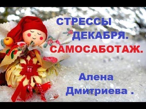 Базовые моменты декабря. Алена Дмитриева.