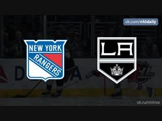 New York Rangers – Los Angeles Kings, 28.10.2018
