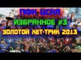 ПФК ЦСКА избранное #3 (Золотой хет-трик 2013) ● CSKA favorites #3 (Golden hat-trickin 2013) ● 720p