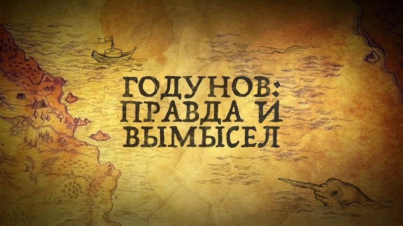историяинтересногодунов ГОДУНОВ8 ФАКТОВ, КОТОРЫЕ НЕ ВПИСЫВАЮТСЯ В ОФИЦИАЛЬНУЮ КОНЦЕПЦИЮ!