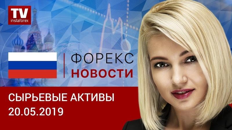 20.05.2019: Решение ОПЕК вернуло нефть на максимумы, а рубль замер (BRENT, RUB, USD)